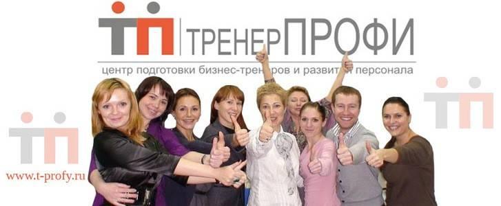 Профессия бизнес-тренер, для которой базой могут стать программы образования факультета психологии мгоу, москва
