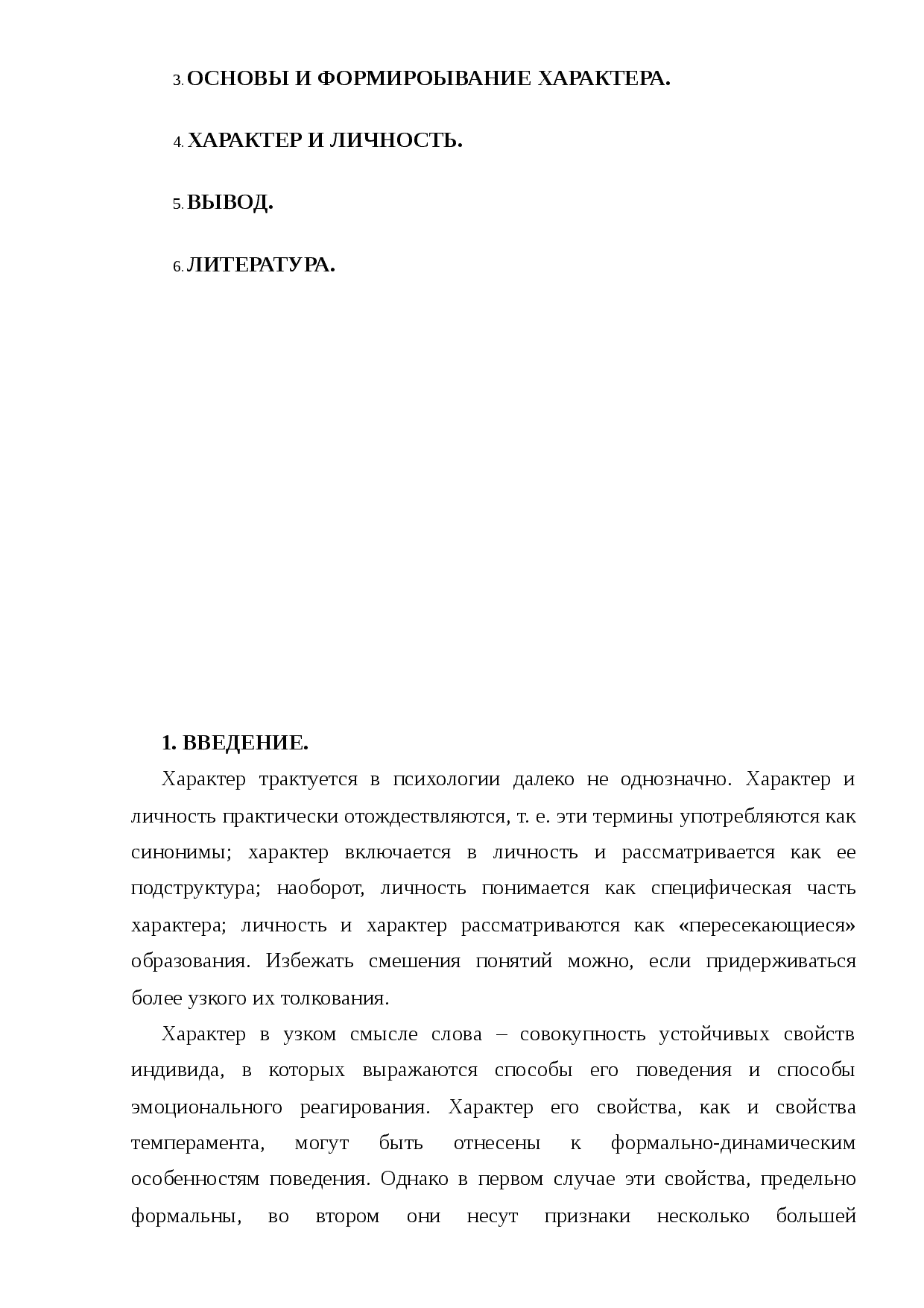Юлия гиппенрейтер: 8 типов характера