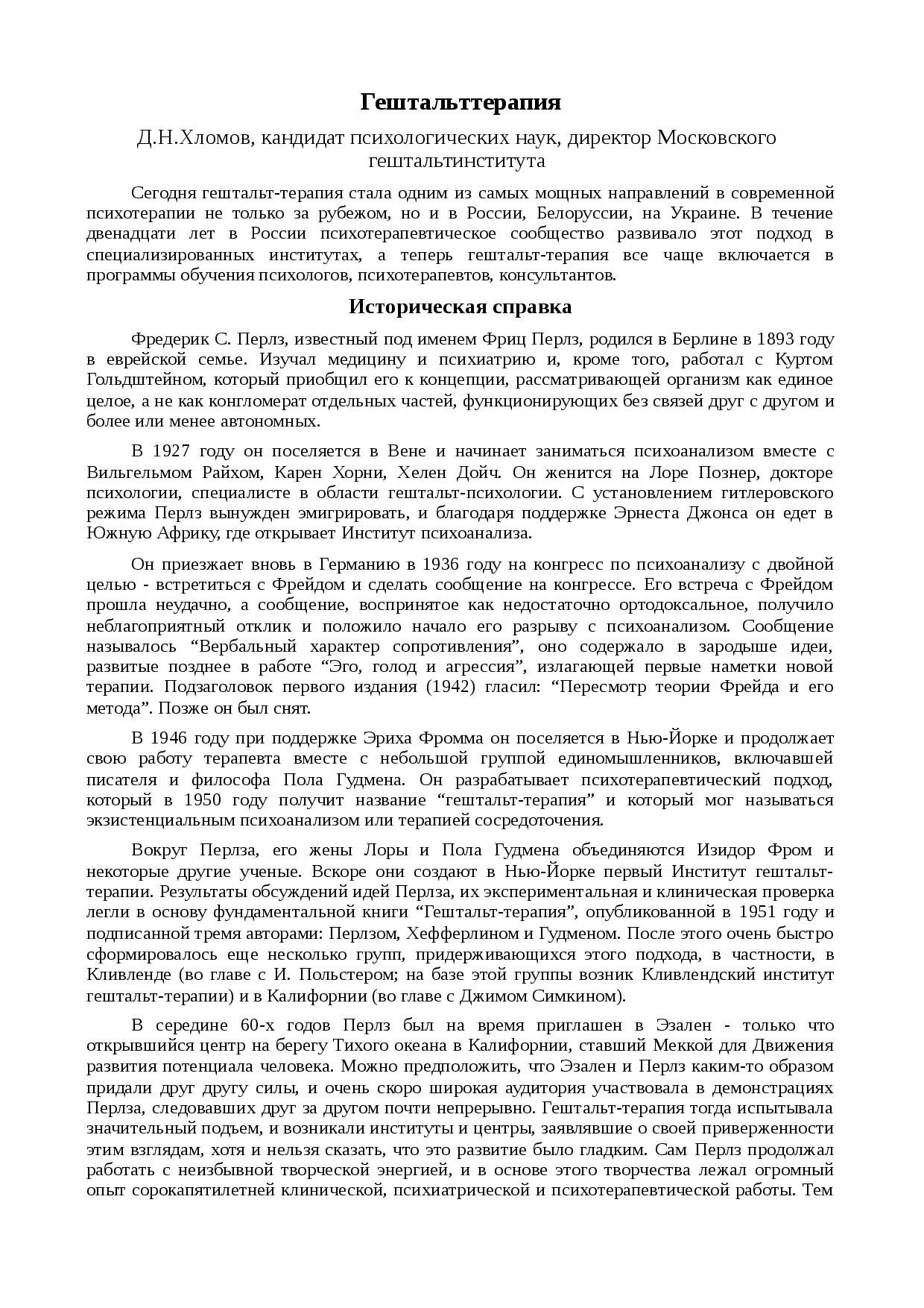 Общество практикующих психологов «гештальт-подход» (опп гп) программа московский гештальт институт