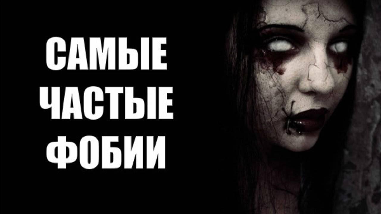 Фобии человека: механизм возникновения фобий у человека