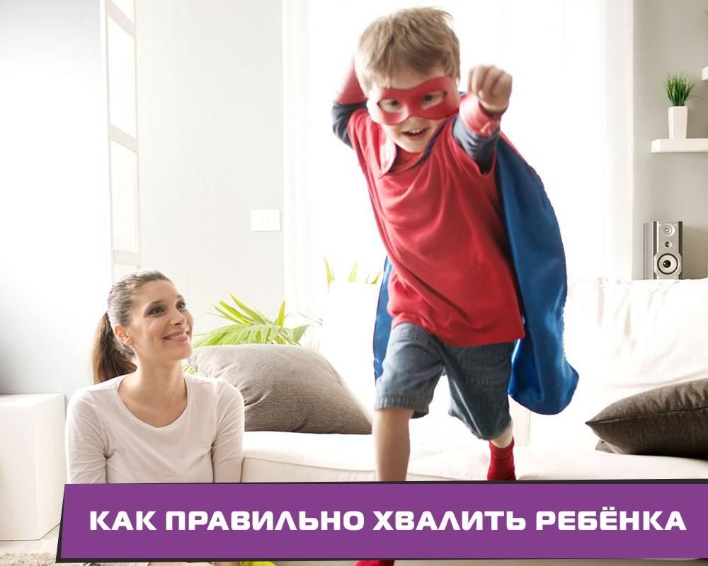 А вы разрешаете посторонним людям делать замечания вашему ребенку? правильная похвала для ребенка