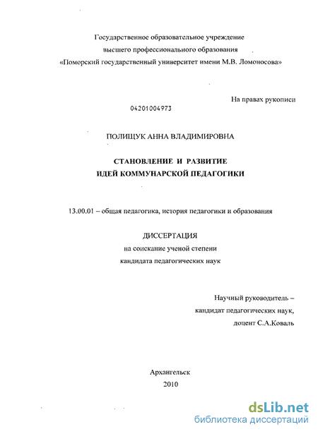Движение коммунаров — энциклопедия коммунист.ru