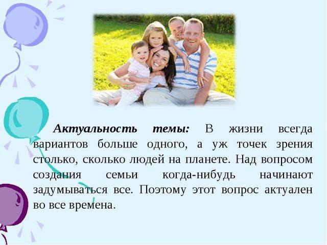 """Исследовательский проект """"зачем человеку нужна семья? - обществознание, прочее"""