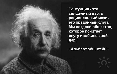 Интуиция в философии и психологии. интуиция - это...