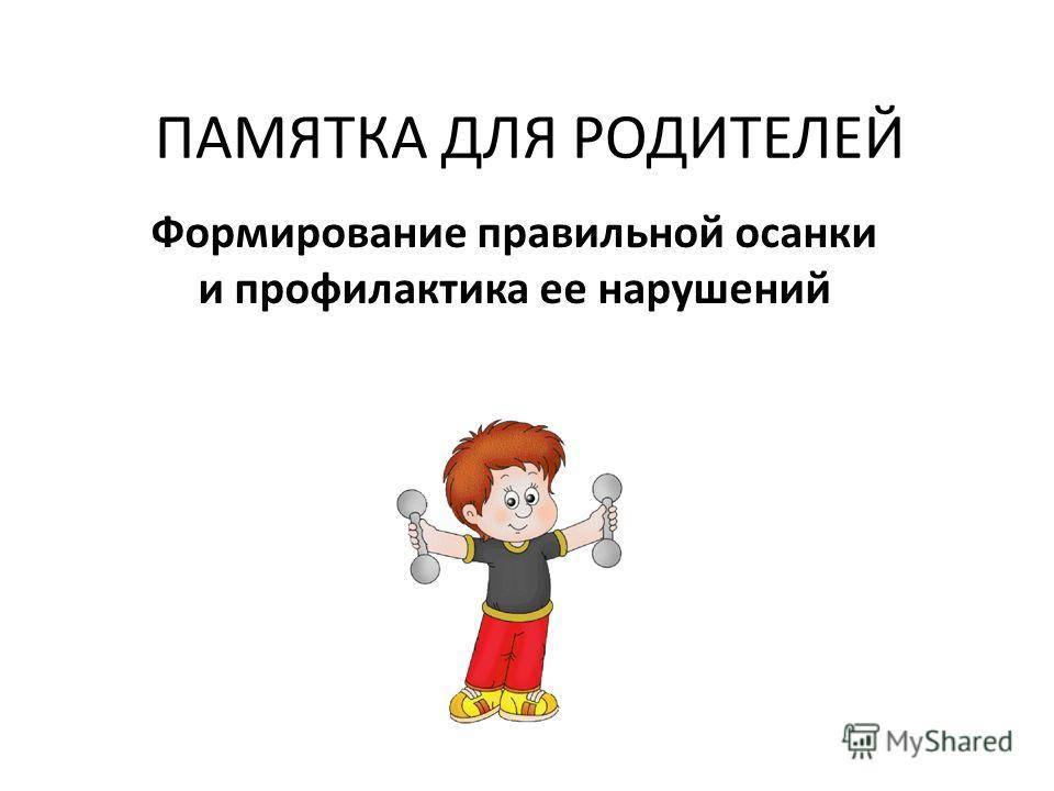 Доклад на тему:«формирование правильной осанки у детей школьного возраста»