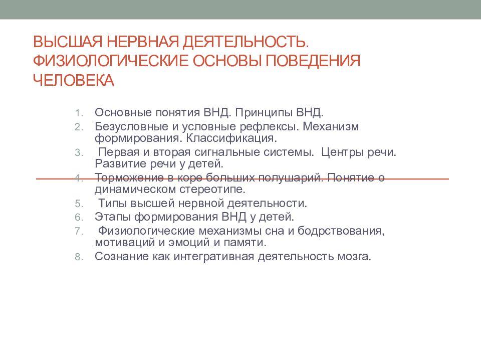 Рефлексология: и.м. сеченов, и.п. павлов, в.м. бехтерев