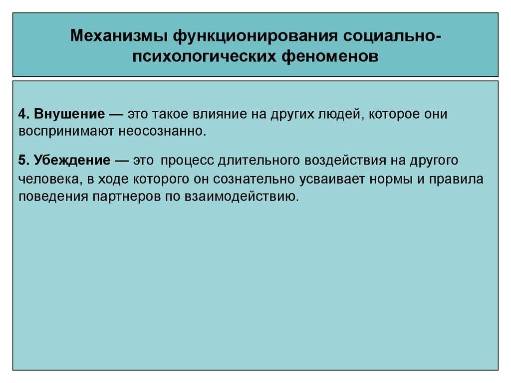 Lib.ru/современная литература: зелинский сергей алексеевич. психологическое манипулирование с помощью внушения /2014/