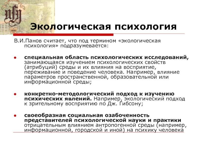 Экологическая психология — википедия с видео // wiki 2