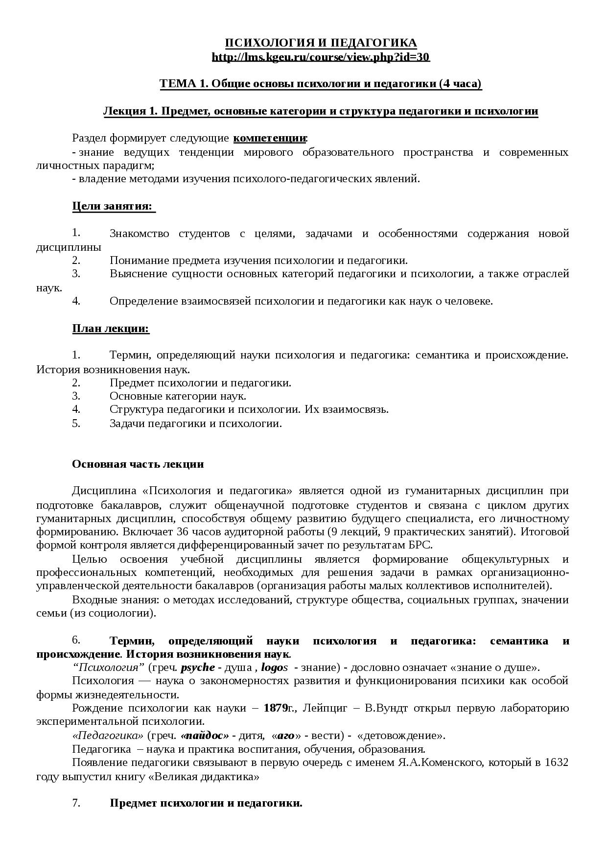 Простые и эффективные техники гипноза