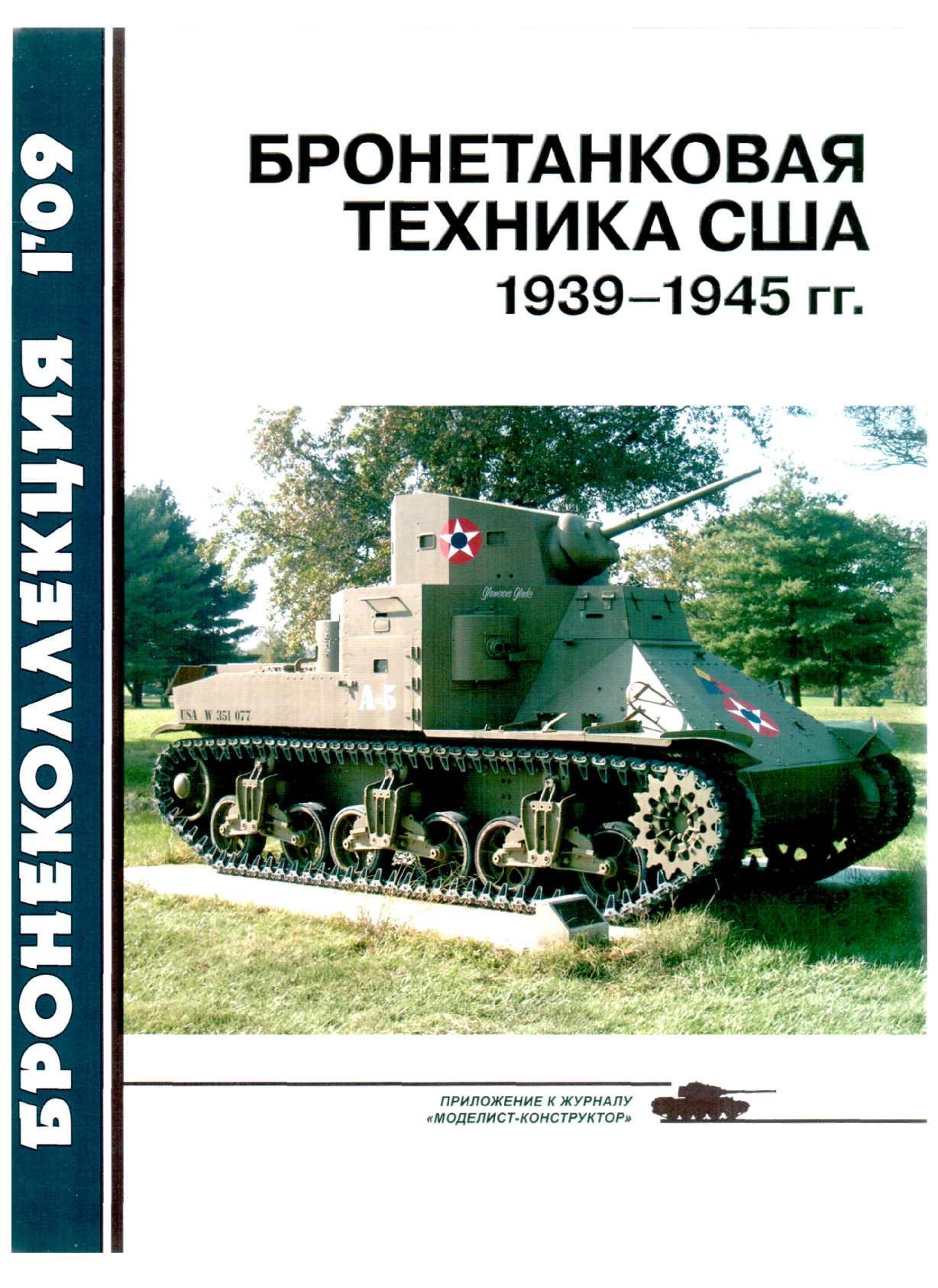 Прочитайте онлайн всемирная история бронетехники   плавающий танк пт-76