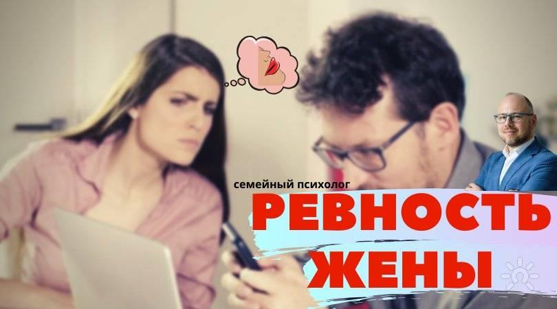 Как избавиться от ревности: советы психолога
