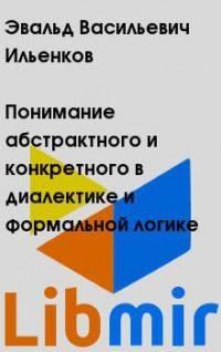 Развитие абстрактного мышления у человека: что является формами, примеры из жизни