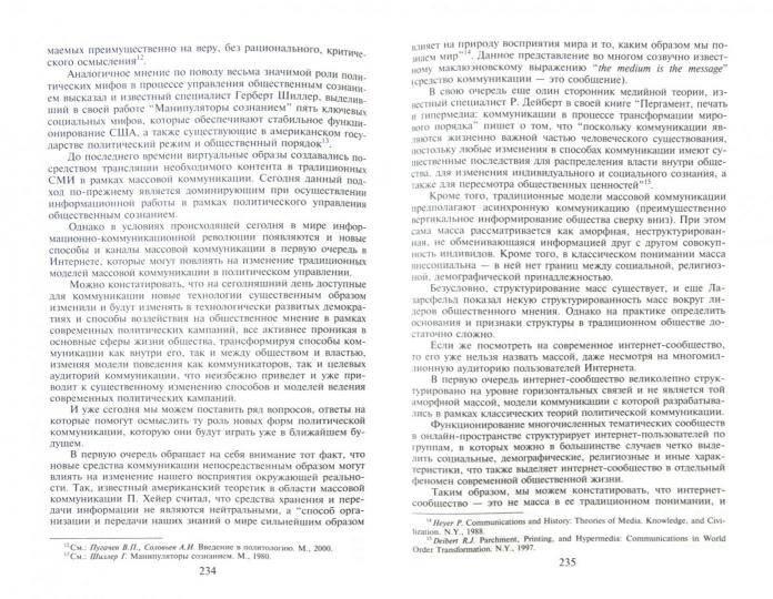 Статья - ведение подстроек. раппорт - психология