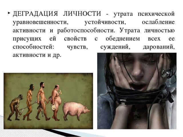 Психология: деградация личности - бесплатные статьи по психологии в доме солнца
