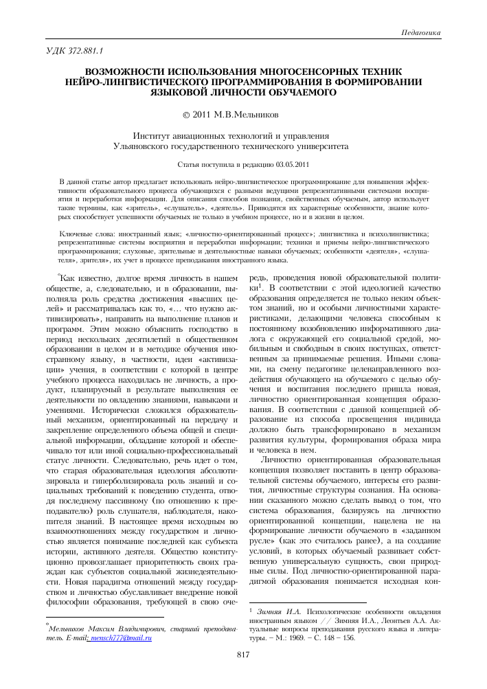 Модель нлп:: метапрограмма: предпочитаемая модальность