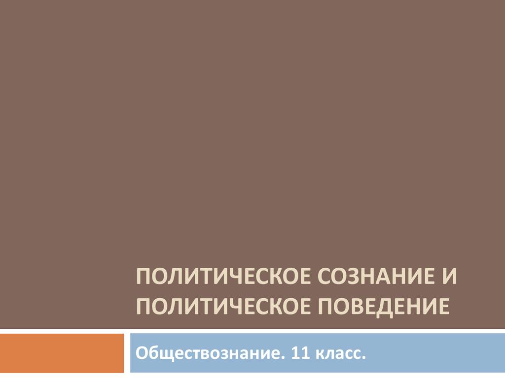 Политическая психология — википедия с видео // wiki 2