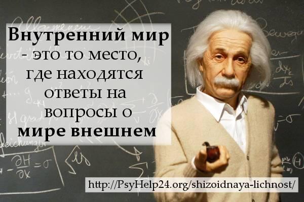 Шизоид: признаки и симптомы сенситивного шизоидного типа личности у мужчин и женщин, определение психотипа в психологии