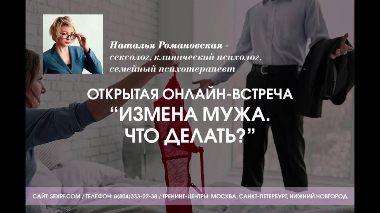 Психология: предательство обман - бесплатные статьи по психологии в доме солнца
