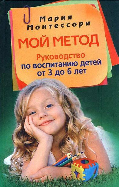 Методика монтессори: плюсы и минусы :: психология :: для родителей :: все о детях