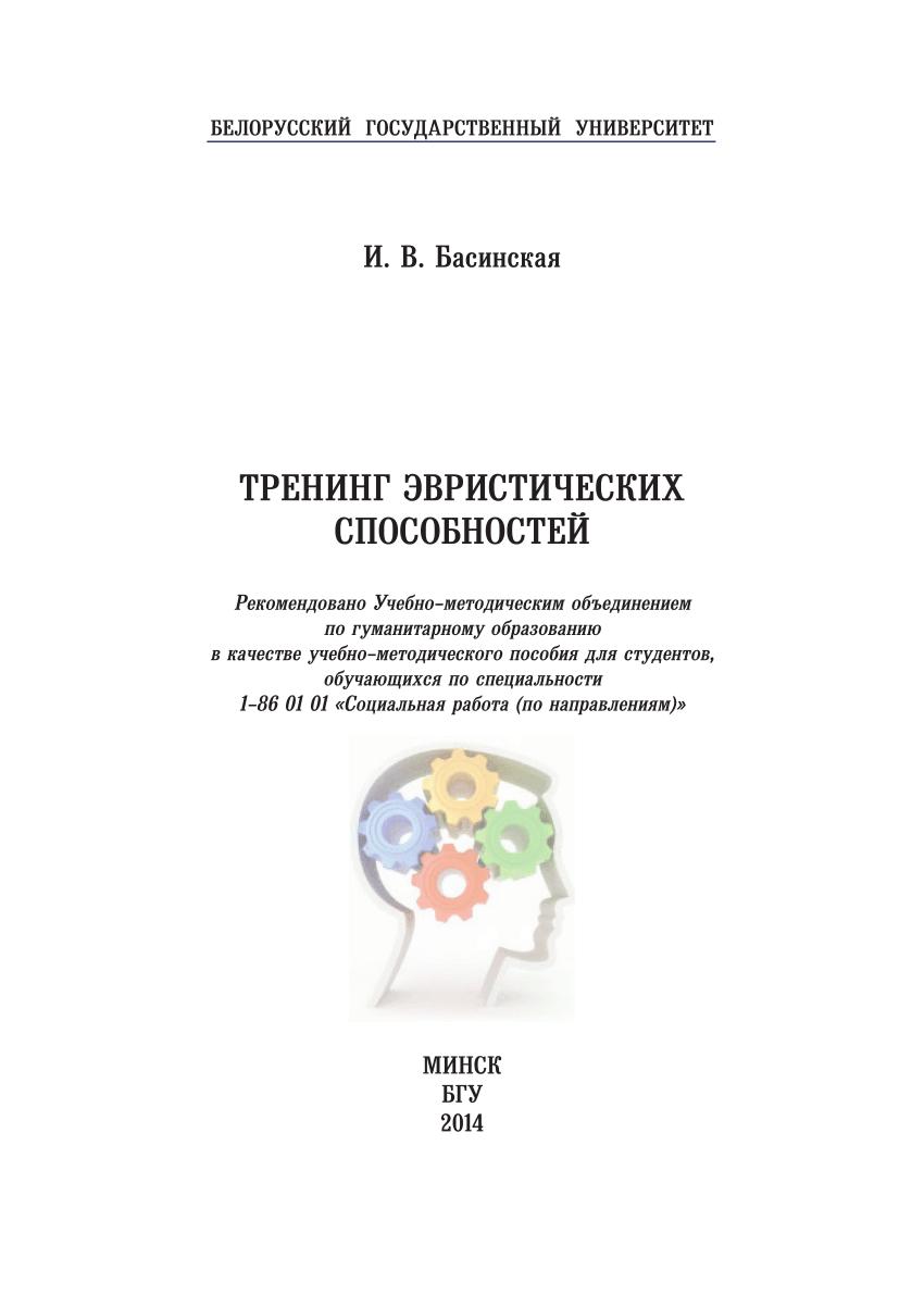 Психология: как выбрать тренинг - бесплатные статьи по психологии в доме солнца