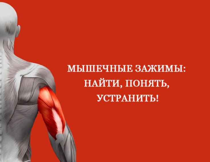 Работа с мышечным панцирем. практическая психология