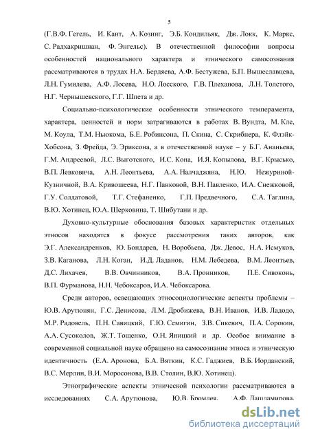 Что такое этнопсихология? этнопсихология — это… расписание тренингов. самопознание.ру