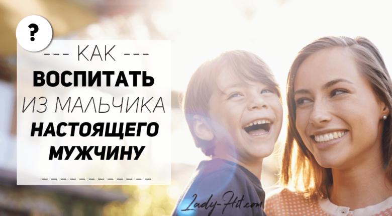 Как воспитывать мальчика правильно с рождения