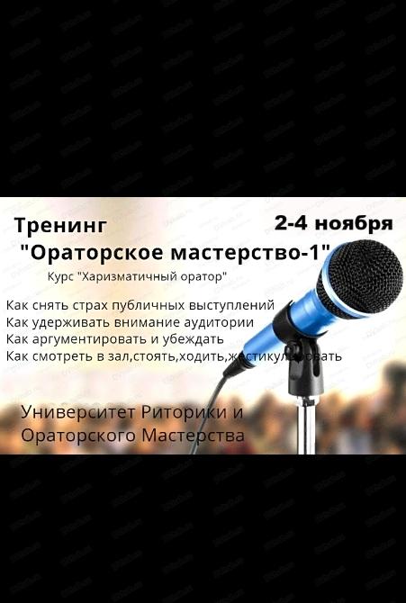 Что такое ораторское искусство? ораторское искусство — это… расписание тренингов. самопознание.ру