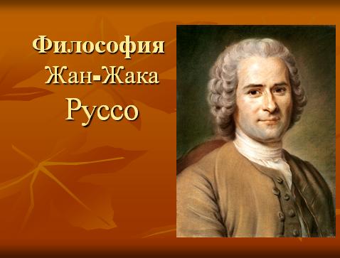 Философ жан жак руссо биография философия основные идеи политические взгляды общественный договор
