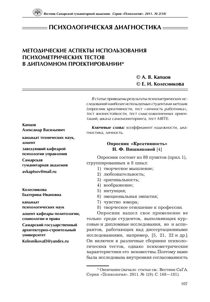 Надёжность психологического теста википедия