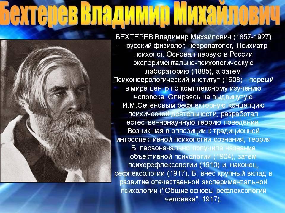 Бехтерев владимир михайлович - исторические личности в медицине