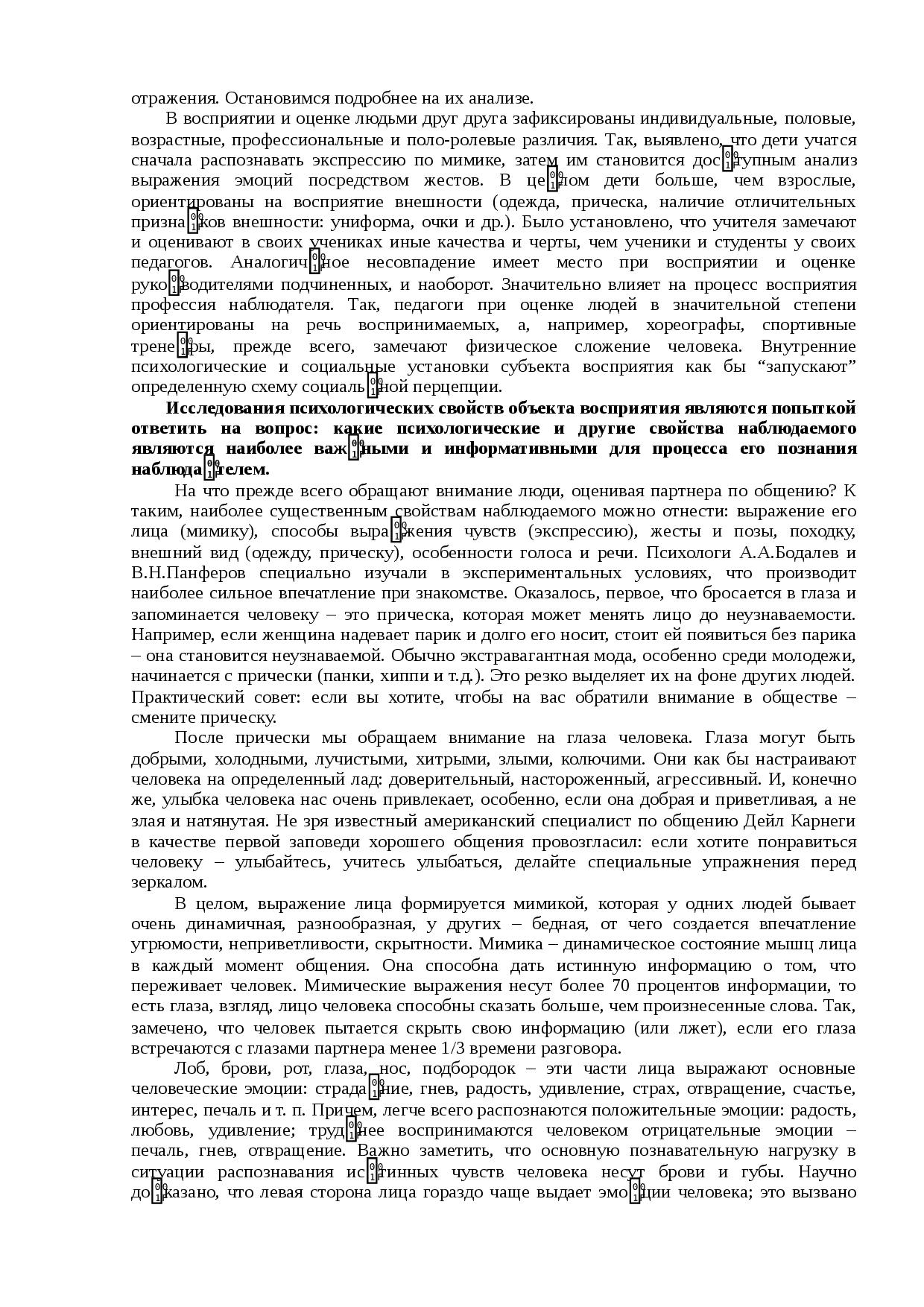 Каузальная атрибуция в психологии: теория и примеры