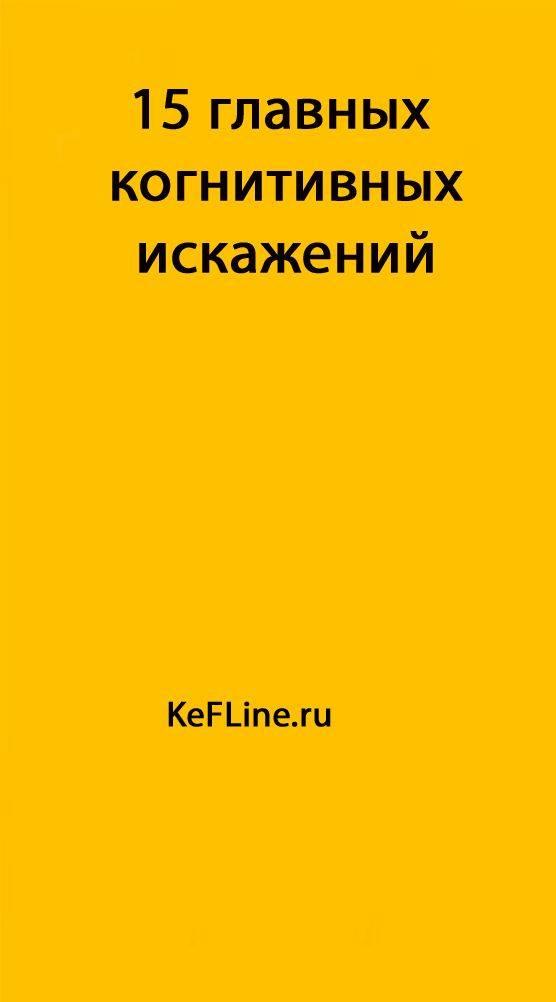 Когнитивное искажение — википедия переиздание // wiki 2