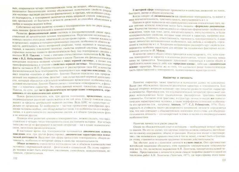 Психология: впечатлительность - бесплатные статьи по психологии в доме солнца