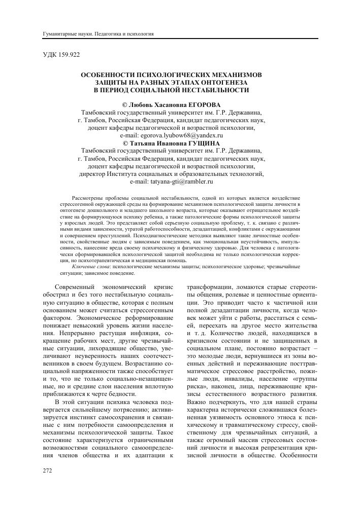 Психология защитных механизмов личности