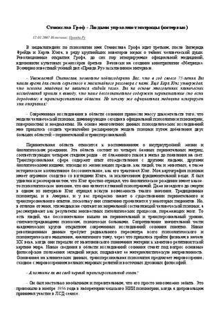 Гроф, станислав — википедия с видео // wiki 2