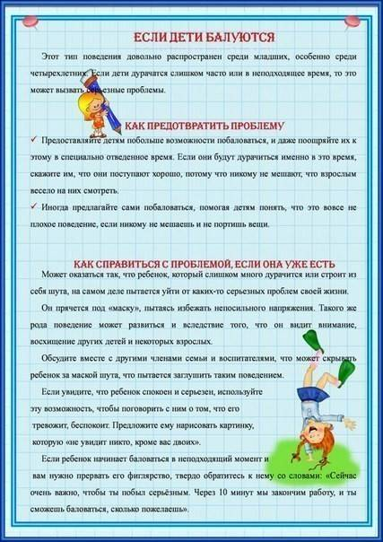 Психологические особенности поведения ребенка в три года