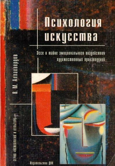 """Выготский л.с. """"психология искусства"""" — art"""