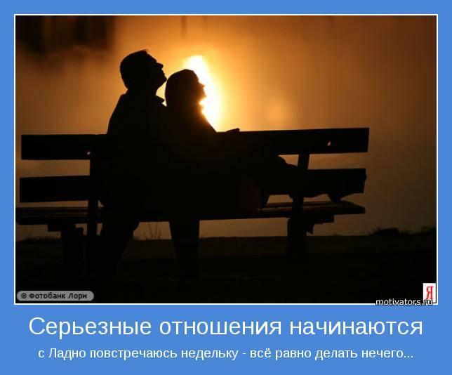 Психология: серьёзные отношения - бесплатные статьи по психологии в доме солнца