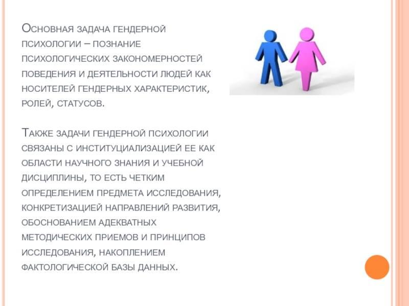 Гендерная психология