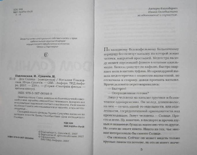 Социология теория конфликта