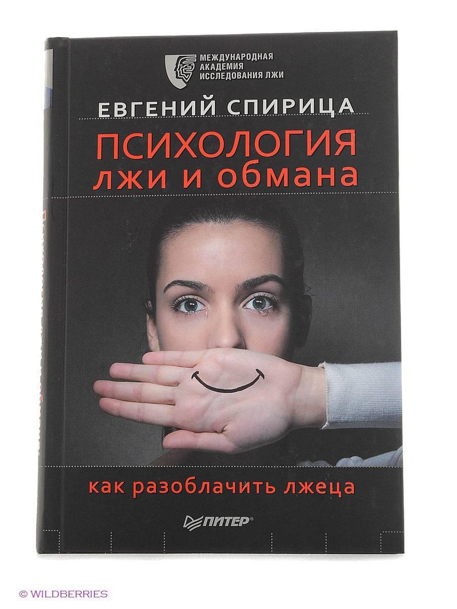 Нужна ли ложь, нужно ли обманывать друг друга ? как реагировать, если узнал(а), что обманывают ? - психологическая социальная сеть. universetalking.ru - вселенная отвечает!