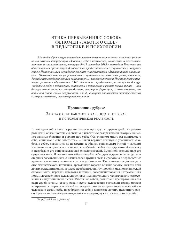 Психология как наука. понятие и структура современной психологии