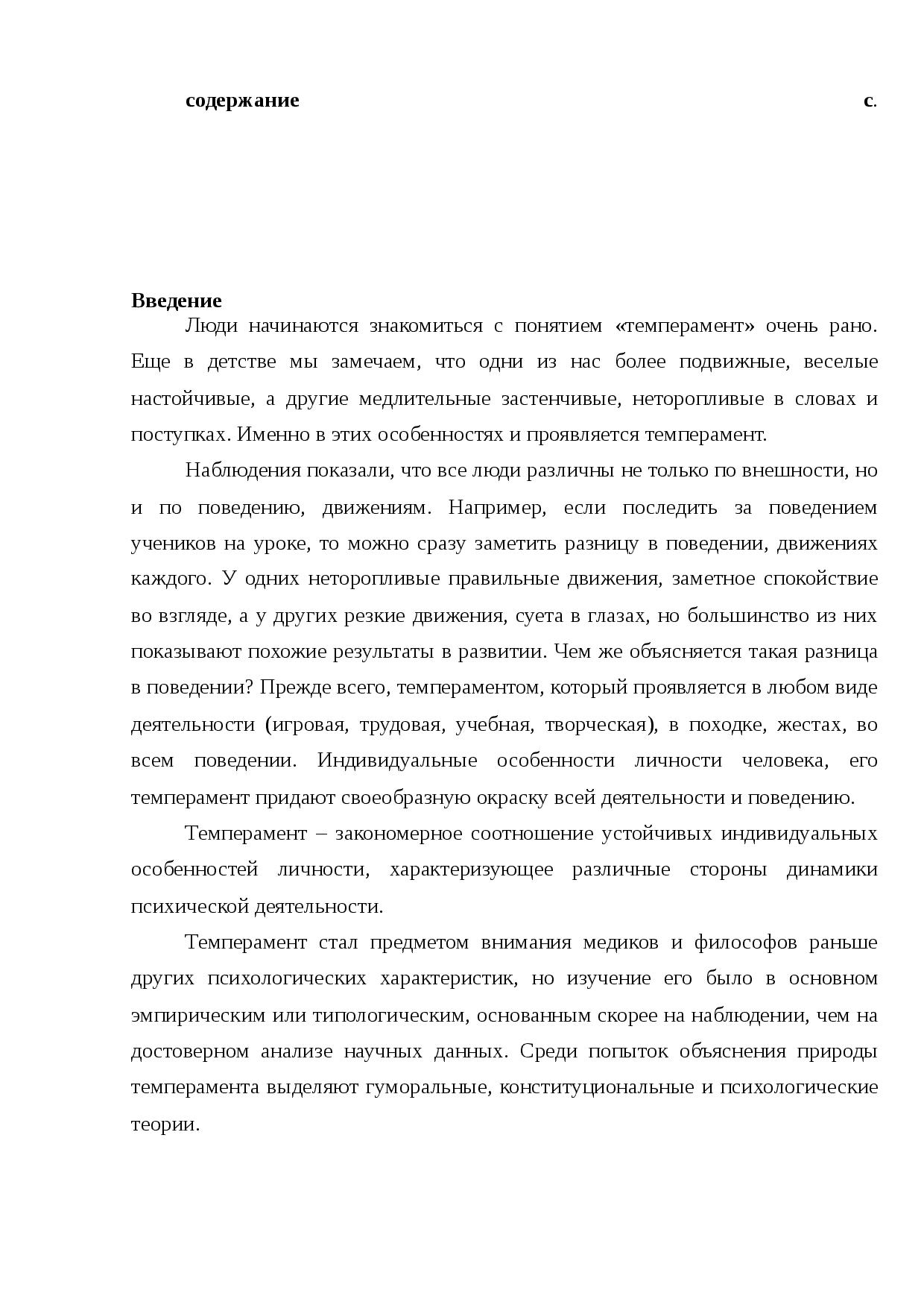 Темперамент википедия