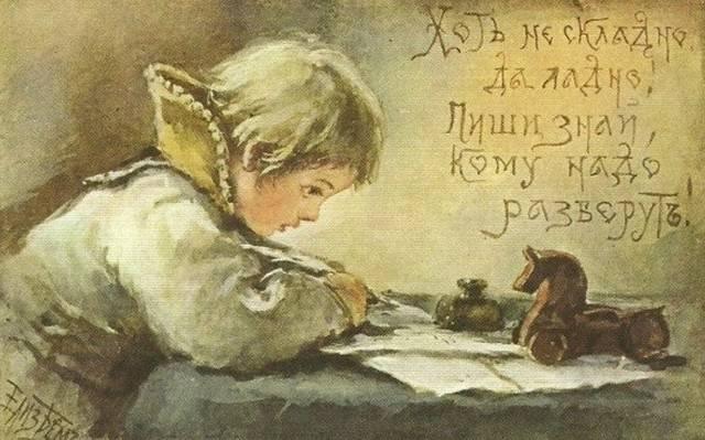 Педагогика » образование и православие