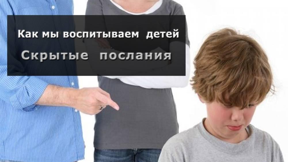 Как родители запускают механизм зависимости у ребенка