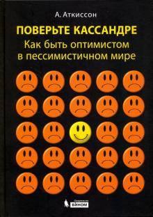 Оптимизм — википедия. что такое оптимизм