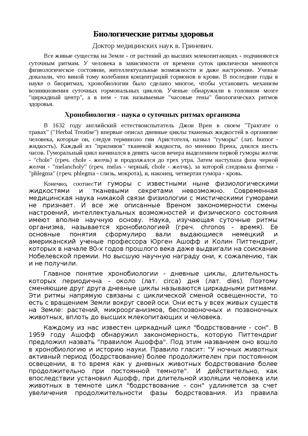 Виды биологических ритмов (стр. 1 из 2)