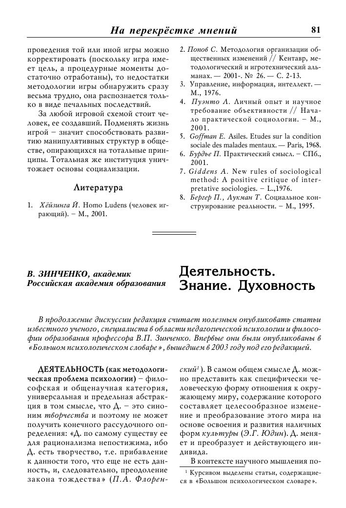 Абстракция  —  это сложное понятие упрощающее восприятие | ktonanovenkogo.ru
