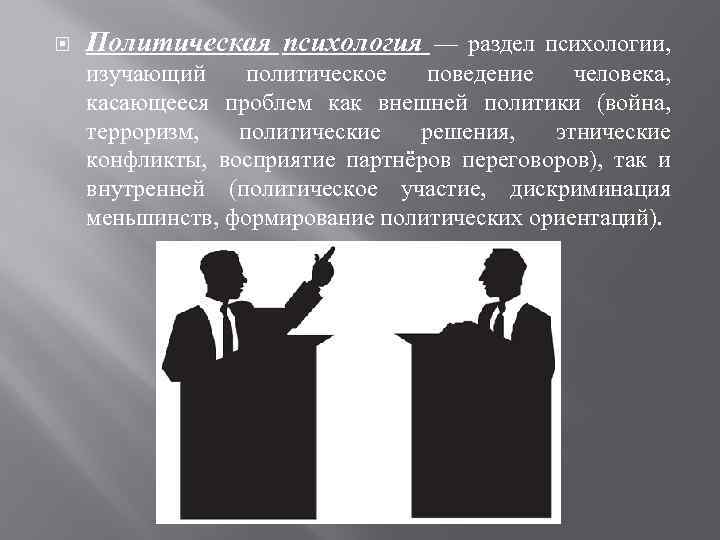 Политолог-психолог
